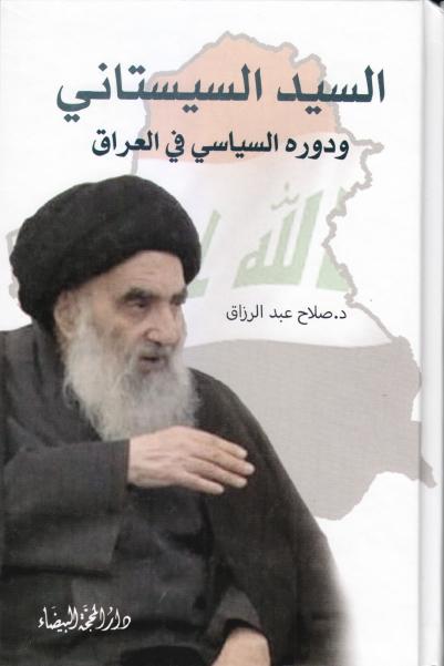 السيد السيستاني ودوره السياسي في العراق