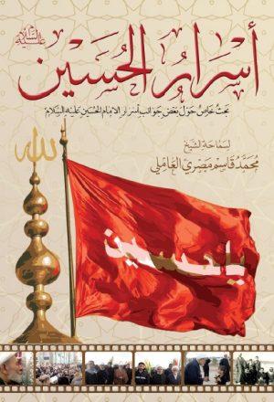 أسرار الحسين (ع) بحث خاص حول بعض جوانب أسرار الإمام الحسين (ع)