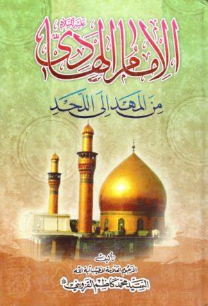 الإمام الهادي (عليه السلام) من المهد إلى اللحد