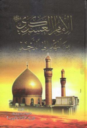 الإمام الحسن العسكري (عليه السلام) من المهد إلى اللحد