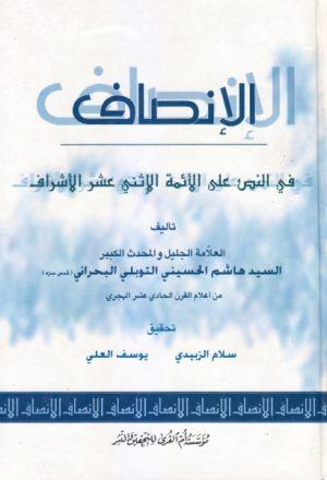 الإنصاف في النص على الأئمة الإثني عشر الأشراف