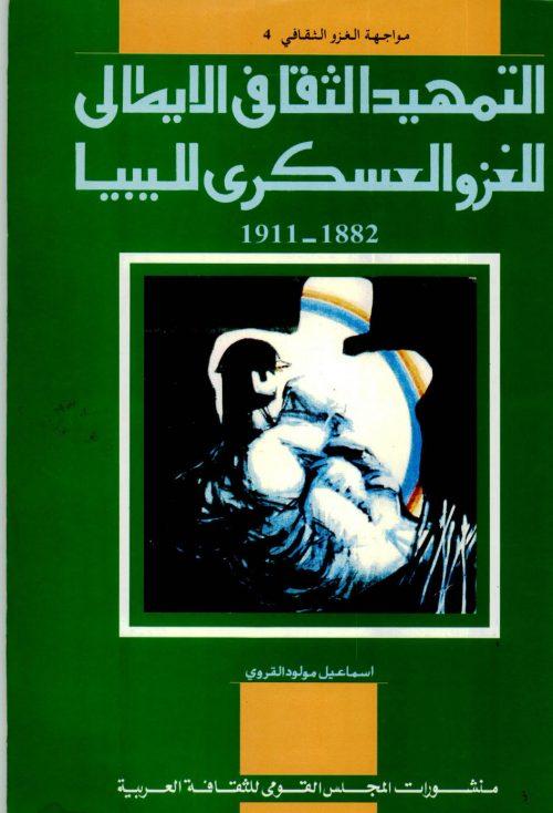 التمهيد الثقافي الإيطالي للغزو العسكري لليبيا 1882 1911م