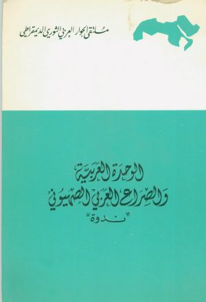 الوحدة العربية والصراع العربي الصهيوني ندوة من 28 الى 31 يوليو 1993م
