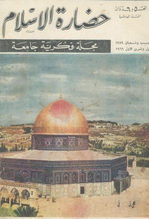 مجلة حضارة الاسلام العددان الخامس و السادس لسنة 1969م