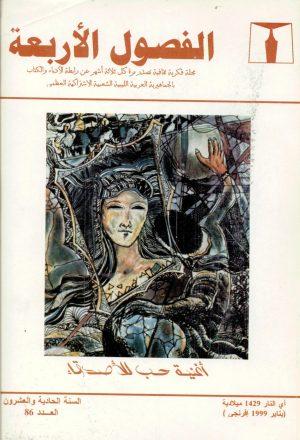 مجلة الفصول الاربعة العدد 86