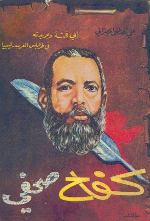 كفاح صحفي: ابي قشة و جريدته في طرابلس الغرب