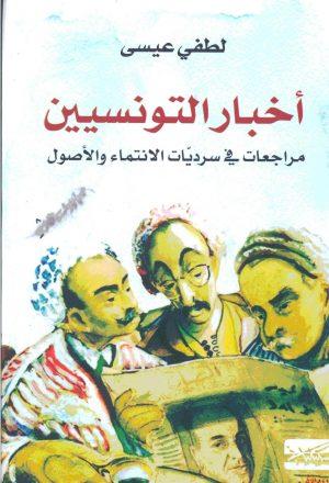 اخبار التونسيين (مراجعات في سرديات الانتماء والاصول)