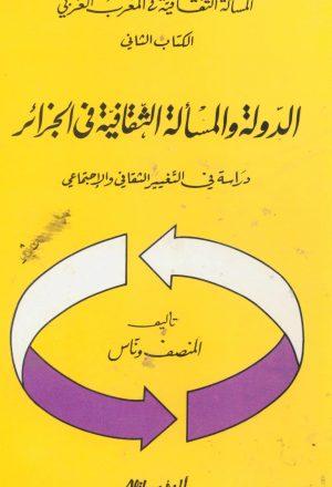 الدولة والمسألة الثقافية في الجزائر