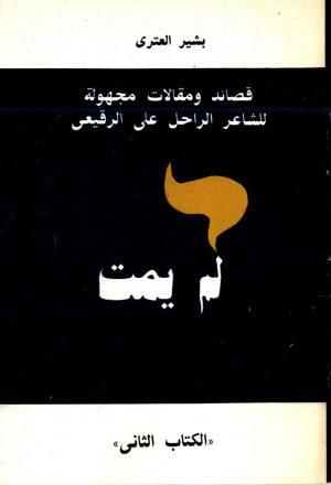 لم يمت: قصائد ومقالات مجهولة للشاعر الراحل علي الرقيعي