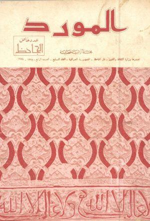 مجلة المورد العراقية المجلد السابع العدد الرابع، شتاء 1978م
