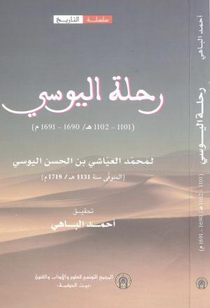 رحلة اليوسي 1690-1691م