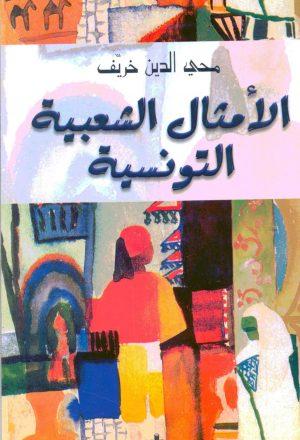 الامثال الشعبية التونسية