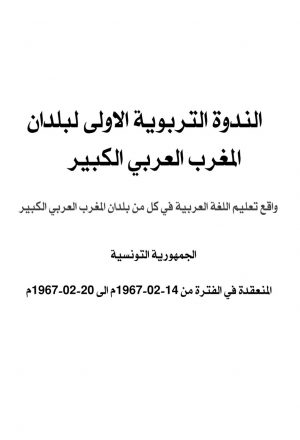 الندوة التربوية الاولى لبلدان المغرب العربي الكبير