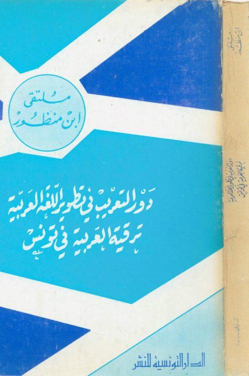 دور التعريب في تطوير اللغة العربية: ترقية العربية في تونس