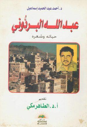 عبدالله البردوني: حياته و شعره
