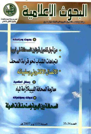 مجلة البحوث الإعلامية العدد المزدوج  34-35 لسنة2007م