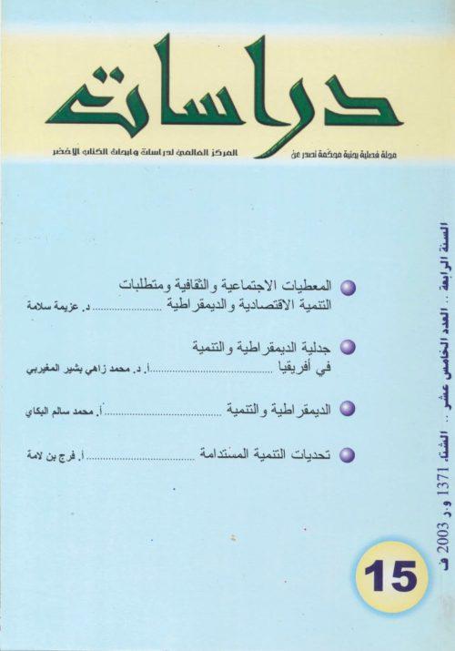 مجلة دراسات العدد 15