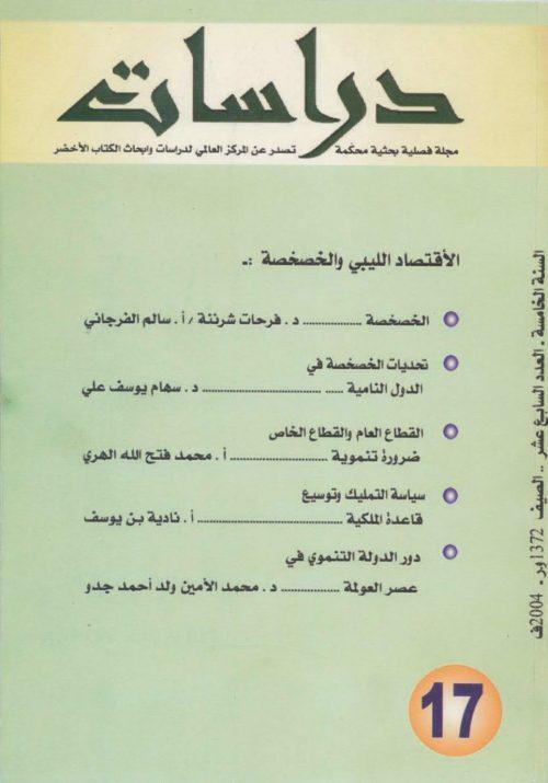 مجلة دراسات العدد 17