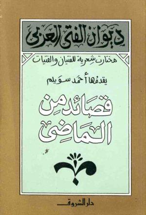 قصائد من الماضي ديوان الفتى العربي: مختارات شعرية للفتيان و الفتيات