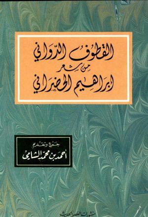 القطوف الدواني من شعر إبراهيم الحضراني