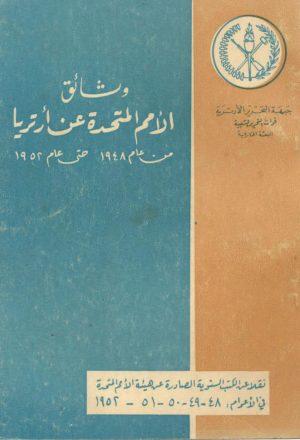 وثائق الأمم المتحدة عن ارتريا من عام 1948 إلى عام 1952