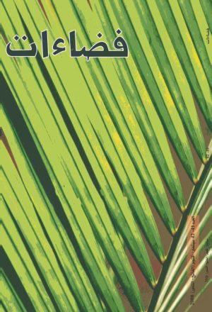 مجلة فضاءات العدد 41-42  سبتمبر – أكتوبر 2008م