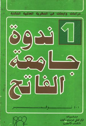 1982ندوة جامعة الفاتح حول الكتاب الاخضر
