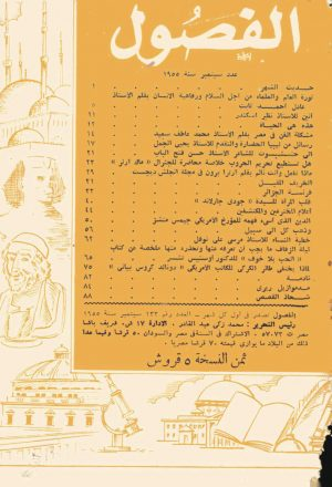 الفصول مجلة شهرية العدد 133 سبتمبر 1955