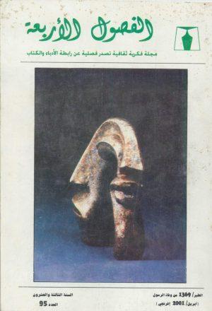 مجلة الفصول الاربعة العدد 95