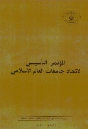 المؤتمر التأسيسي لاتحاد جامعات العالم الإسلامي