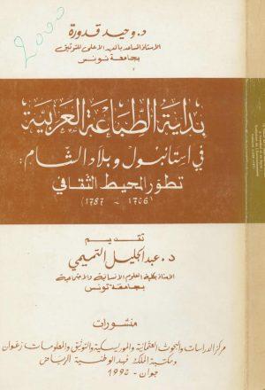بداية الطباعة العربية في استانبول وبلاد الشام