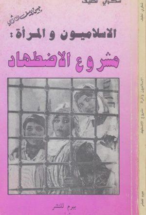 الاسلاميون والمرأة:  مشروع الاضطهاد