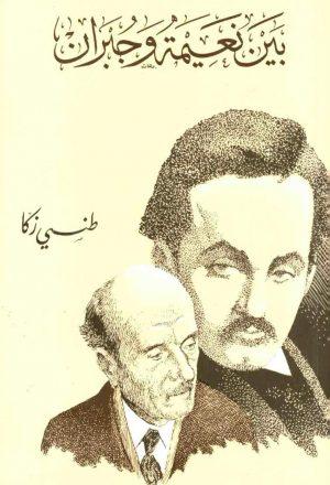 بين نعيمة و جبران
