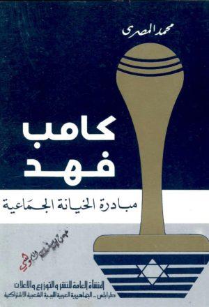 كامب فهد مبادرة  الخيانة الجماعية