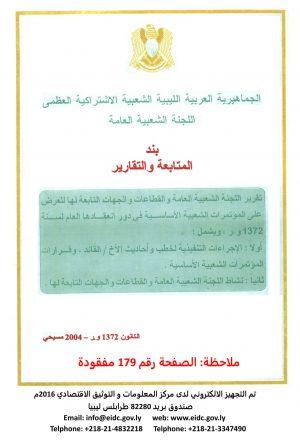 تقرير اللجنة الشعبية العامة للمؤتمرات الشعبية بند متابعة التقارير 2004