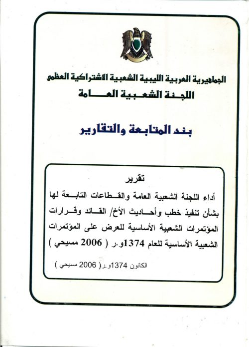 تقرير اللجنة الشعبية العامة للعرض على المؤاتمرات الشعبية 2006