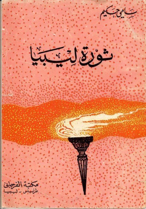 ثورة ليبيا سامي حكيم