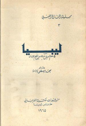 ليبيا في عشرين سنة من حكم الاسبان