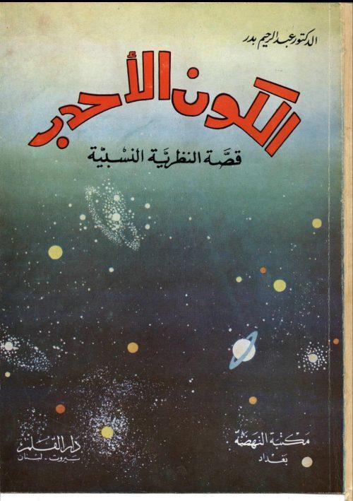 الكون الاحدب قصة النظرية النسبية نسخة نظيفة