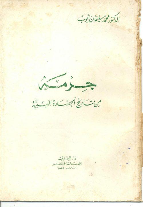 جرمة من تاريخ الحضارة الليبية