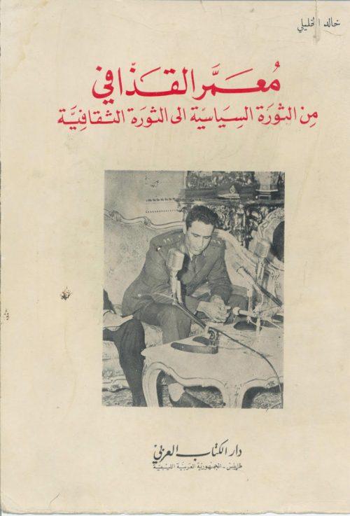 معمر القذافي من الثورة السياسية الى الثورة الثقافية