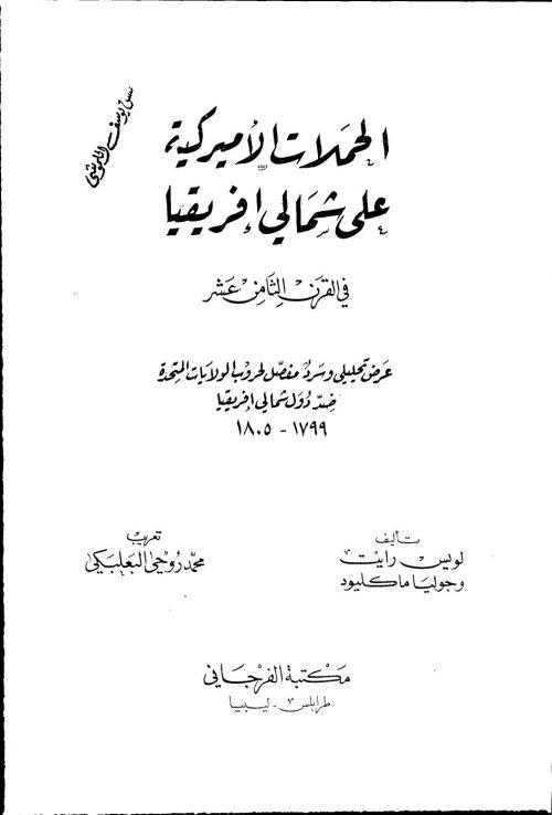 الحملات الامريكية على شمالي افريقيا في القرن الثامن عشر