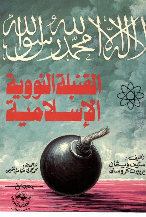 القنبلة النووية الاسلامية