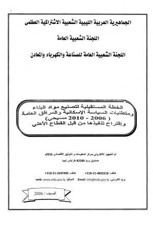 الخطة المستقبلية لتصنيع مواد البناء ليبيا
