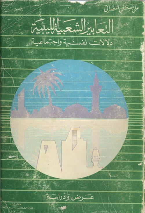 التعابير الشعبية الليبية دلالات نفسية واجتماعية