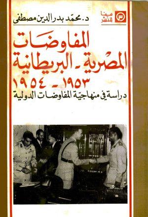 المفاوضات المصرية البريطانية 1953 1954م