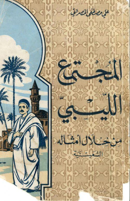 المجتمع الليبي من خلال امثاله الشعبية