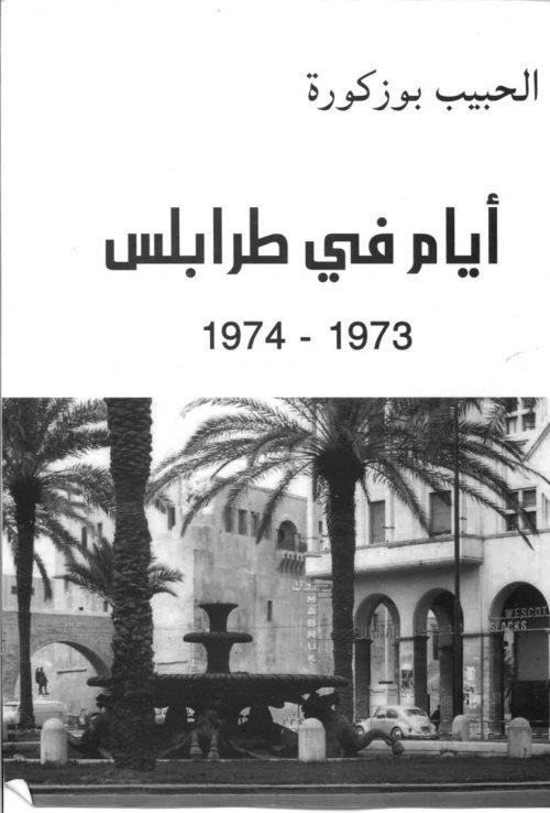 ايام في طرابلس