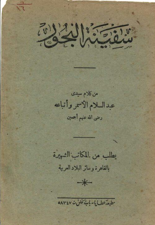 سفينة البحور من كلام سيدي عبدالسلام الاسمر و اتباعه