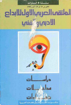 الملتقى العربي الأول للابداع الادبي و الفني